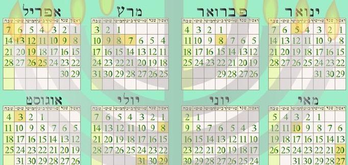 JEWISH CALENDAR 2014 EBOOK