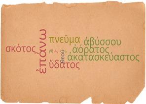 Greek-Words---Genesis-1-2